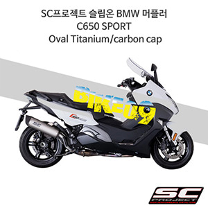 SC프로젝트 슬립온 BMW 머플러 C650 SPORT Oval Titanium/carbon cap
