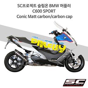 SC프로젝트 슬립온 BMW 머플러 C600 SPORT Conic Matt carbon/carbon cap