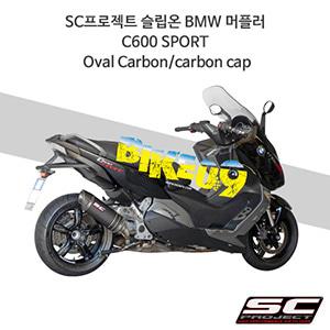 SC프로젝트 슬립온 BMW 머플러 C600 SPORT Oval Carbon/carbon cap