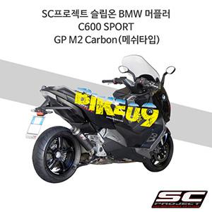 SC프로젝트 슬립온 BMW 머플러 C600 SPORT GP M2 Carbon(메쉬타입)