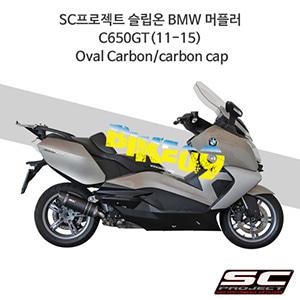 SC프로젝트 슬립온 BMW 머플러 C650GT(11-15) Oval Carbon/carbon cap