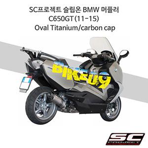 SC프로젝트 슬립온 BMW 머플러 C650GT(11-15) Oval Titanium/carbon cap