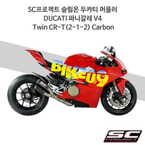 SC프로젝트 슬립온 두카티 머플러 DUCATI 파니갈레 V4 Twin CR-T(2-1-2) Carbon