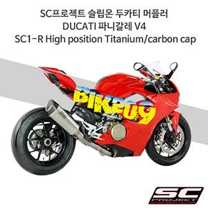 SC프로젝트 슬립온 두카티 머플러 DUCATI 파니갈레 V4 SC1-R High position Titanium/carbon cap