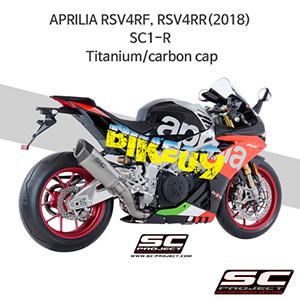 SC프로젝트 슬립온 아프릴리아 머플러 APRILIA RSV4RF, RSV4RR(2018) SC1-R Titanium/carbon cap