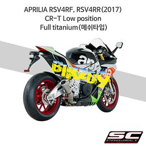 SC프로젝트 슬립온 아프릴리아 머플러 APRILIA RSV4RF, RSV4RR(2017) CR-T Low position Full titanium(메쉬타입)