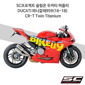 SC프로젝트 슬립온 두카티 머플러 DUCATI 파니갈레959(16-18) CR-T Twin Titanium
