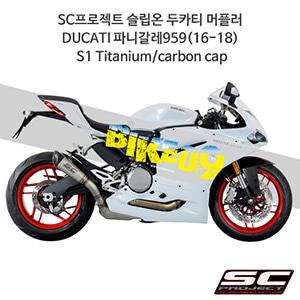 SC프로젝트 슬립온 두카티 머플러 DUCATI 파니갈레959(16-18) S1 Titanium/carbon cap