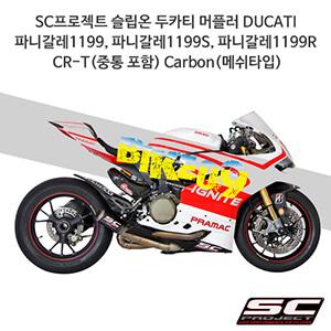 SC프로젝트 슬립온 두카티 머플러 DUCATI 파니갈레1199, 파니갈레1199S, 파니갈레1199R CR-T(중통 포함) Carbon(메쉬타입)
