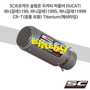 SC프로젝트 슬립온 두카티 머플러 DUCATI 파니갈레1199, 파니갈레1199S, 파니갈레1199R CR-T(중통 포함) Titanium(메쉬타입)