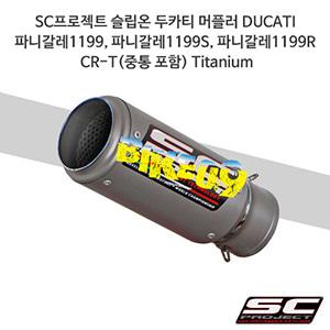 SC프로젝트 슬립온 두카티 머플러 DUCATI 파니갈레1199, 파니갈레1199S, 파니갈레1199R CR-T(중통 포함) Titanium