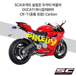 SC프로젝트 슬립온 두카티 머플러 DUCATI 파니갈레899 CR-T(중통 포함) Carbon