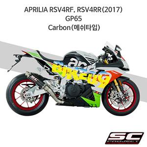 SC프로젝트 슬립온 아프릴리아 머플러 APRILIA RSV4RF, RSV4RR(2017) GP65 Carbon(메쉬타입)