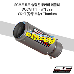 SC프로젝트 슬립온 두카티 머플러 DUCATI 파니갈레899 CR-T(중통 포함) Titanium
