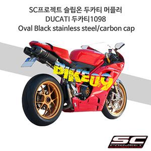 SC프로젝트 슬립온 두카티 머플러 DUCATI 두카티1098 Oval Black stainless steel/carbon cap