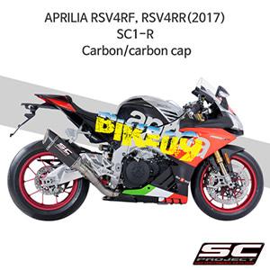SC프로젝트 슬립온 아프릴리아 머플러 APRILIA RSV4RF, RSV4RR(2017) SC1-R Carbon/carbon cap