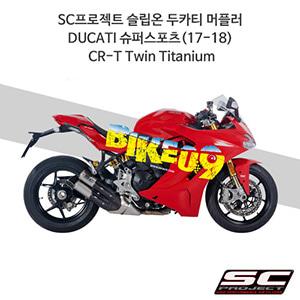 SC프로젝트 슬립온 두카티 머플러 DUCATI 슈퍼스포츠(17-18) CR-T Twin Titanium