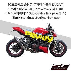 SC프로젝트 슬립온 두카티 머플러 DUCATI 스트리트파이터848, 스트리트파이터1100, 스트리트파이터1100S Oval(Y link pipe 2-1) Black stainless steel/carbon cap