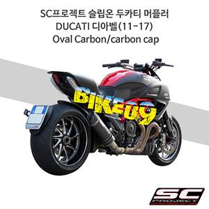 SC프로젝트 슬립온 두카티 머플러 DUCATI 디아벨(11-17) Oval Carbon/carbon cap