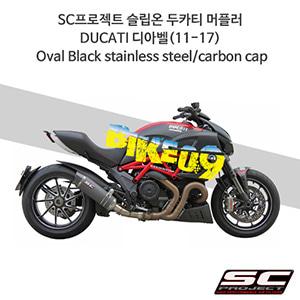 SC프로젝트 슬립온 두카티 머플러 DUCATI 디아벨(11-17) Oval Black stainless steel/carbon cap