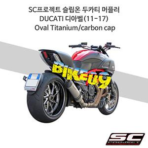 SC프로젝트 슬립온 두카티 머플러 DUCATI 디아벨(11-17) Oval Titanium/carbon cap
