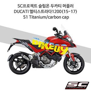 SC프로젝트 슬립온 두카티 머플러 DUCATI 멀티스트라다1200(15-17) S1 Titanium/carbon cap