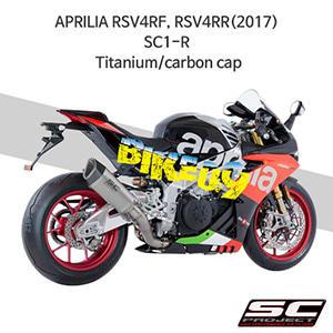 SC프로젝트 슬립온 아프릴리아 머플러 APRILIA RSV4RF, RSV4RR(2017) SC1-R Titanium/carbon cap