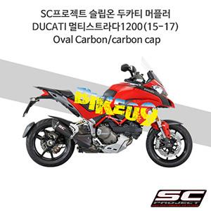 SC프로젝트 슬립온 두카티 머플러 DUCATI 멀티스트라다1200(15-17) Oval Carbon/carbon cap