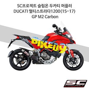 SC프로젝트 슬립온 두카티 머플러 DUCATI 멀티스트라다1200(15-17) GP M2 Carbon