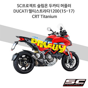 SC프로젝트 슬립온 두카티 머플러 DUCATI 멀티스트라다1200(15-17) CRT Titanium