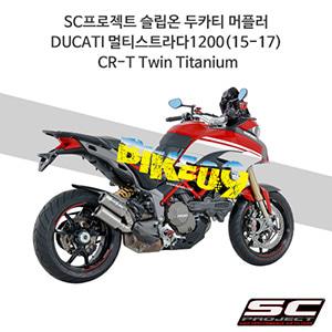 SC프로젝트 슬립온 두카티 머플러 DUCATI 멀티스트라다1200(15-17) CR-T Twin Titanium