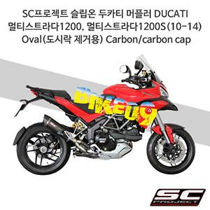 SC프로젝트 슬립온 두카티 머플러 DUCATI 멀티스트라다1200, 멀티스트라다1200S(10-14) Oval(도시락 제거용) Carbon/carbon cap