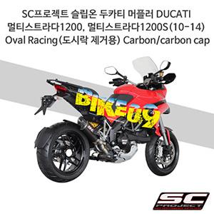 SC프로젝트 슬립온 두카티 머플러 DUCATI 멀티스트라다1200, 멀티스트라다1200S(10-14) Oval Racing(도시락 제거용) Carbon/carbon cap