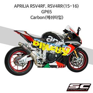 SC프로젝트 슬립온 아프릴리아 머플러 APRILIA RSV4RF, RSV4RR(15-16) GP65 Carbon(메쉬타입)
