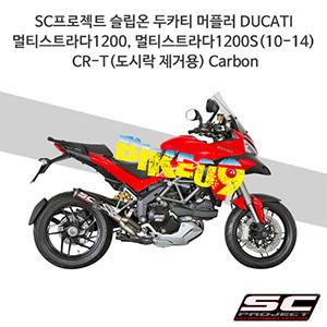 SC프로젝트 슬립온 두카티 머플러 DUCATI 멀티스트라다1200, 멀티스트라다1200S(10-14) CR-T(도시락 제거용) Carbon