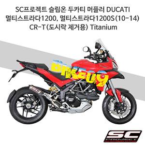 SC프로젝트 슬립온 두카티 머플러 DUCATI 멀티스트라다1200, 멀티스트라다1200S(10-14) CR-T(도시락 제거용) Titanium