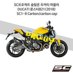 SC프로젝트 슬립온 두카티 머플러 DUCATI 몬스터821(2018) SC1-R Carbon/carbon cap