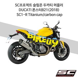 SC프로젝트 슬립온 두카티 머플러 DUCATI 몬스터821(2018) SC1-R Titanium/carbon cap