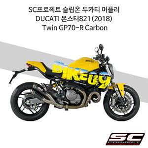 SC프로젝트 슬립온 두카티 머플러 DUCATI 몬스터821(2018) Twin GP70-R Carbon