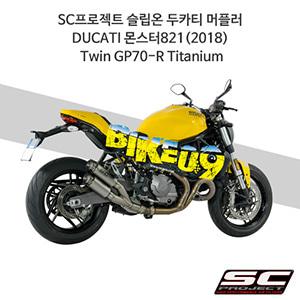 SC프로젝트 슬립온 두카티 머플러 DUCATI 몬스터821(2018) Twin GP70-R Titanium