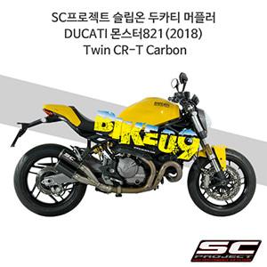 SC프로젝트 슬립온 두카티 머플러 DUCATI 몬스터821(2018) Twin CR-T Carbon