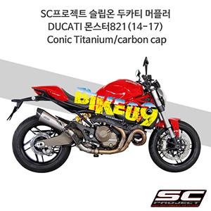 SC프로젝트 슬립온 두카티 머플러 DUCATI 몬스터821(14-17) Conic Titanium/carbon cap