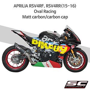 SC프로젝트 슬립온 아프릴리아 머플러 APRILIA RSV4RF, RSV4RR(15-16) Oval Racing Matt carbon/carbon cap