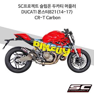SC프로젝트 슬립온 두카티 머플러 DUCATI 몬스터821(14-17) CR-T Carbon