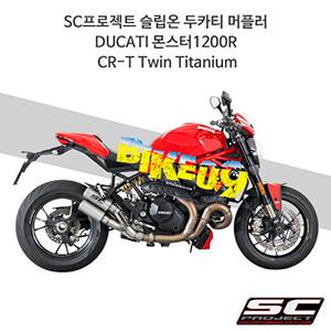 SC프로젝트 슬립온 두카티 머플러 DUCATI 몬스터1200R CR-T Twin Titanium