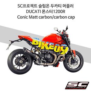 SC프로젝트 슬립온 두카티 머플러 DUCATI 몬스터1200R Conic Matt carbon/carbon cap