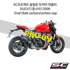 SC프로젝트 슬립온 두카티 머플러 DUCATI 몬스터1200R Oval Matt carbon/carbon cap