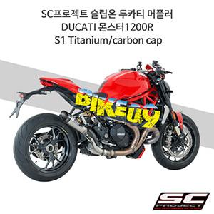 SC프로젝트 슬립온 두카티 머플러 DUCATI 몬스터1200R S1 Titanium/carbon cap