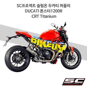 SC프로젝트 슬립온 두카티 머플러 DUCATI 몬스터1200R CRT Titanium