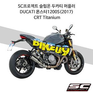 SC프로젝트 슬립온 두카티 머플러 DUCATI 몬스터1200S(2017) CRT Titanium